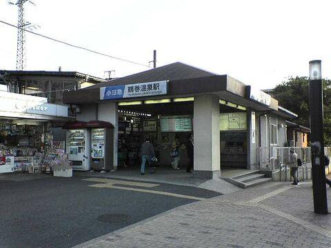 相場あり】鶴巻温泉駅の老人ホー...