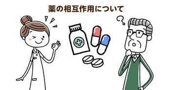 介護の教科書薬剤師