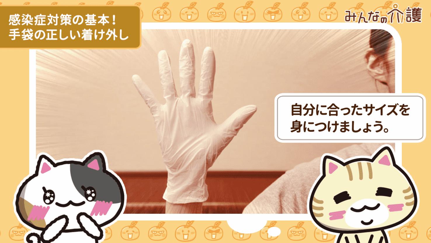 使い捨て手袋は手のサイズに合うものを選ぶのが良い