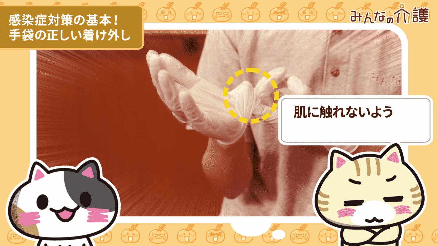 手袋を外すときは手で直接触らないように注意する