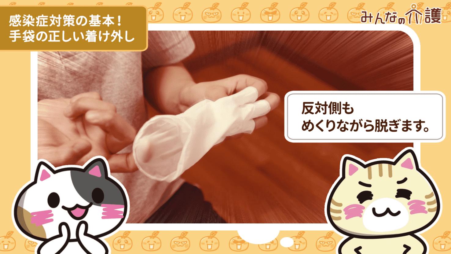 素手でめくる場合も手袋の表面には触らないように注意する
