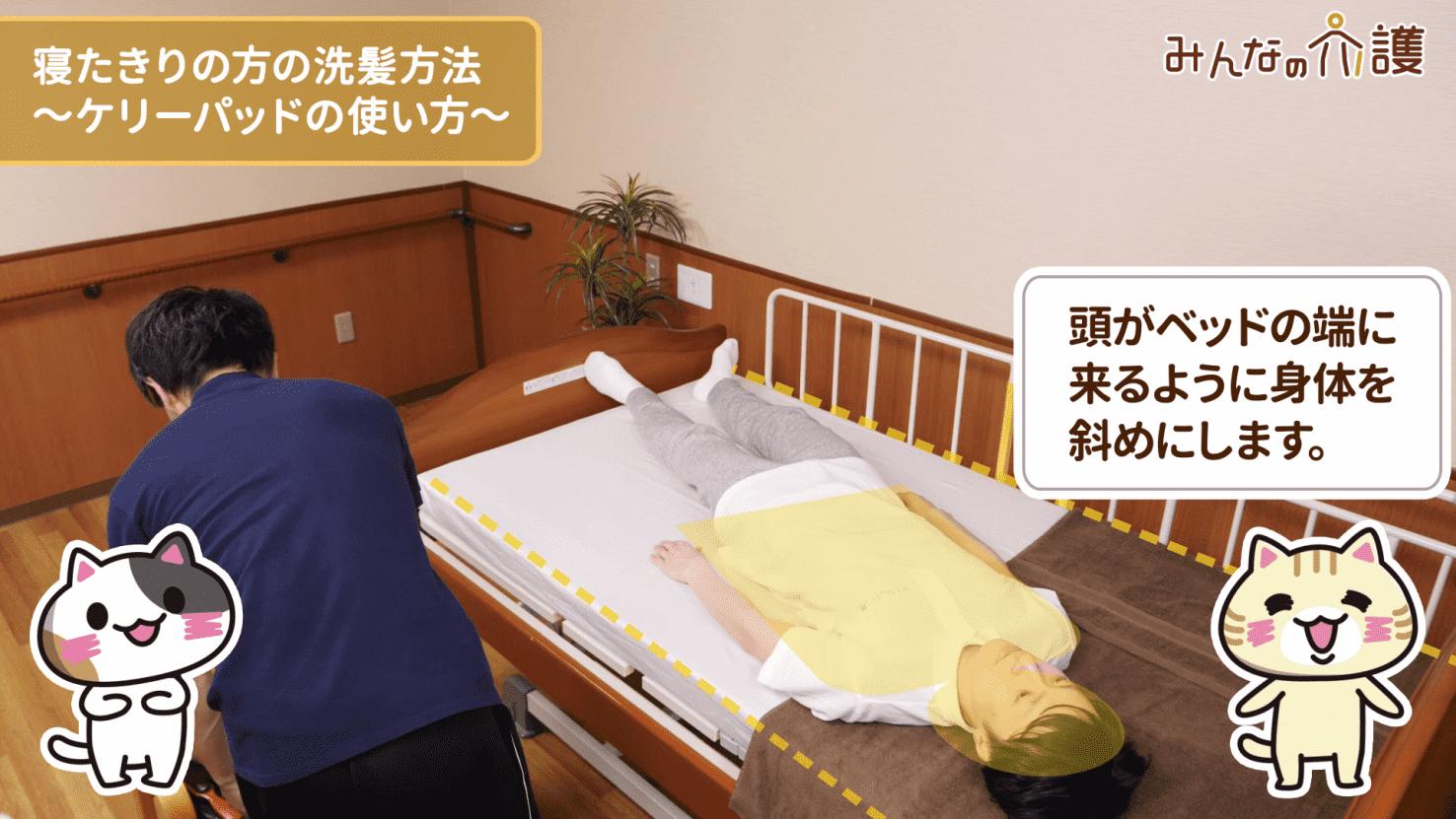 ベッド上でバスタオルをセッティングする