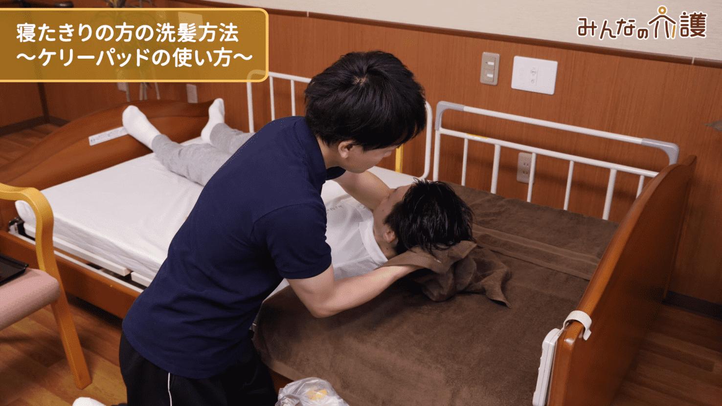 ベッドを濡らさないためにケリーパッドとバケツを活用する