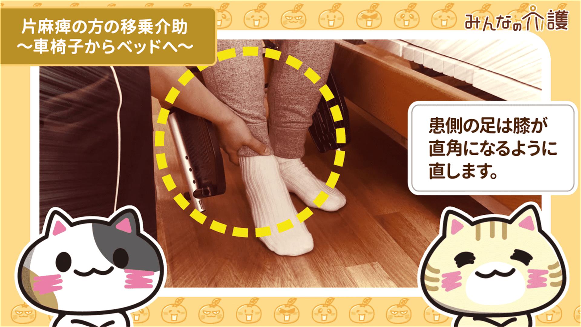 足の位置を直すイメージ