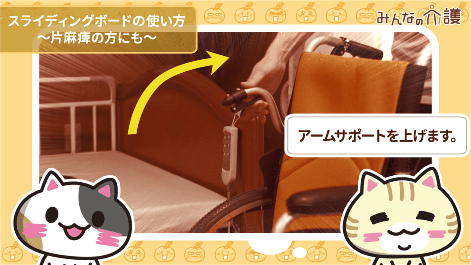 車椅子の準備をするイメージ