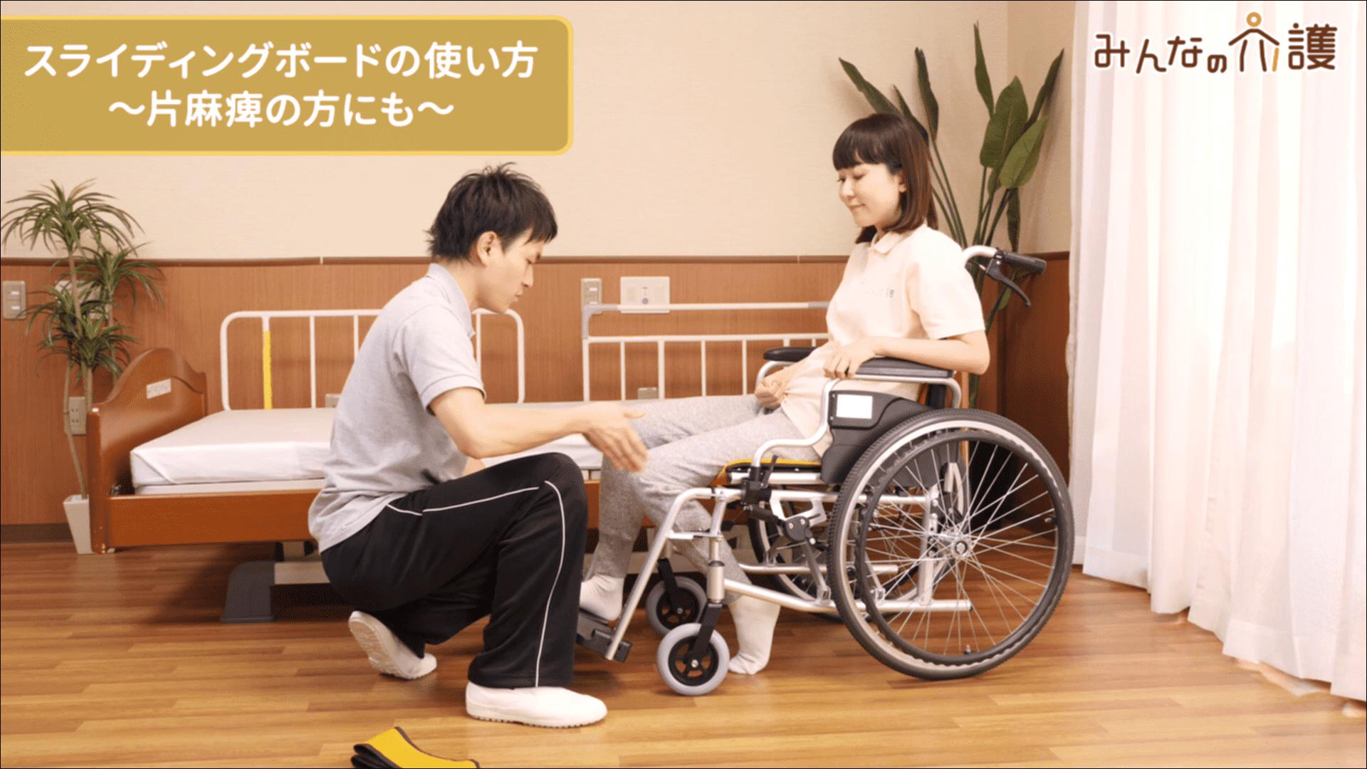 車椅子の状態を元に戻すイメージ