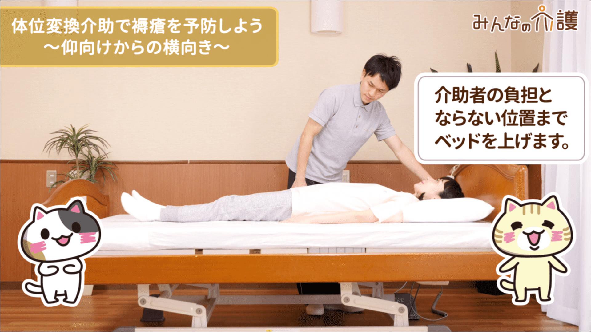 ベッドの高さを変えるイメージ