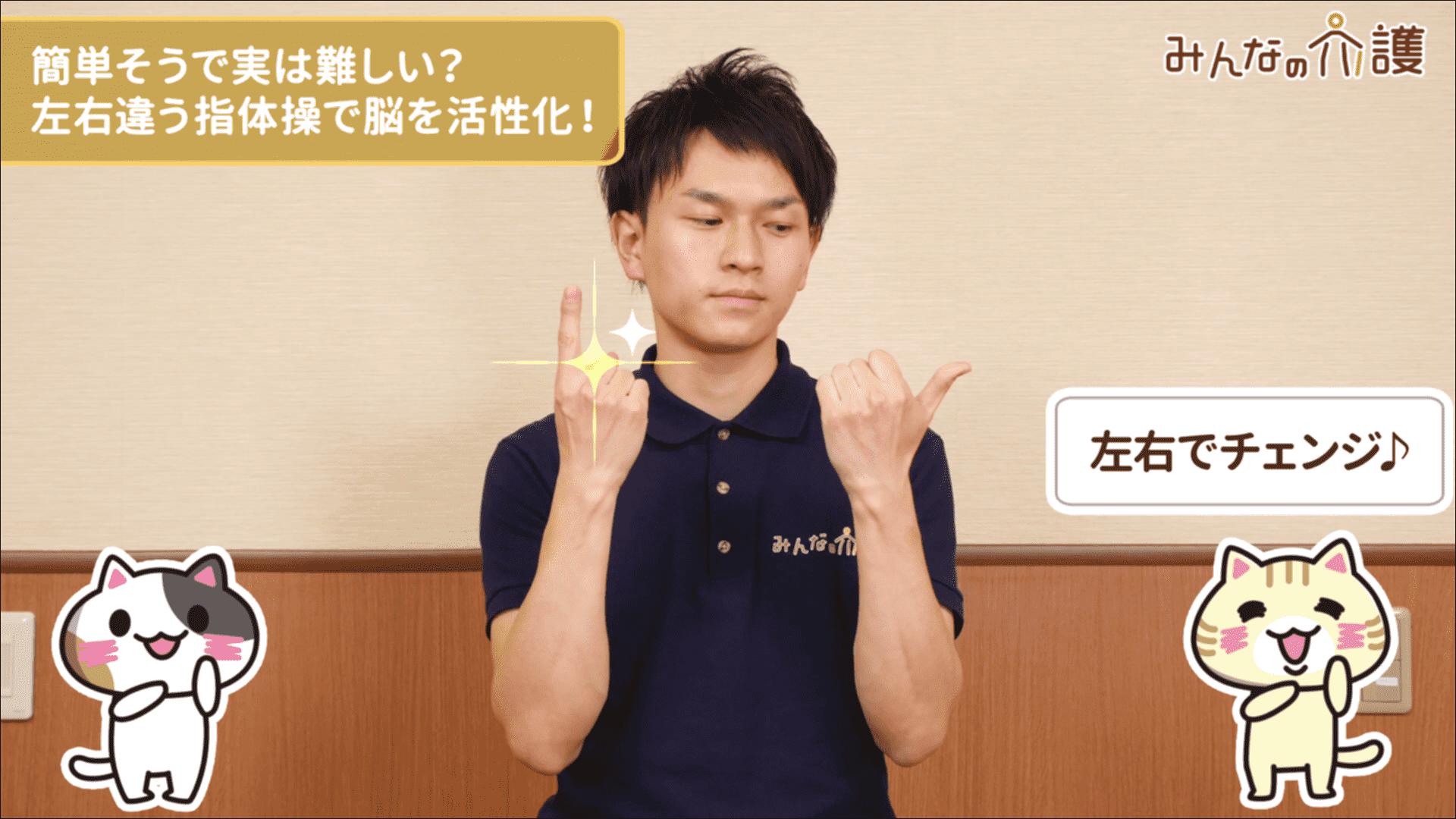 指を変えているイメージ