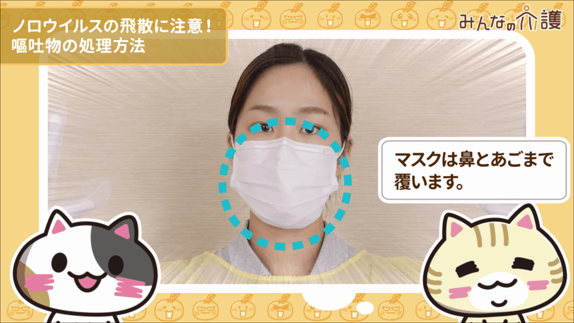 マスクを着用しているイメージ