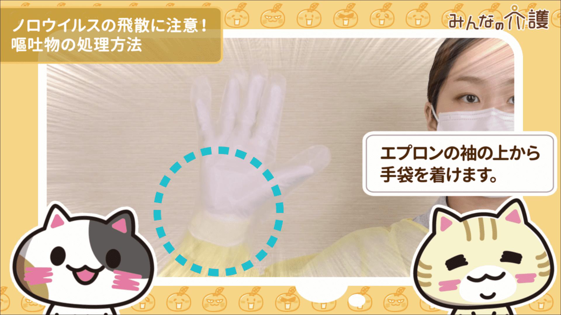 手袋を着用しているイメージ