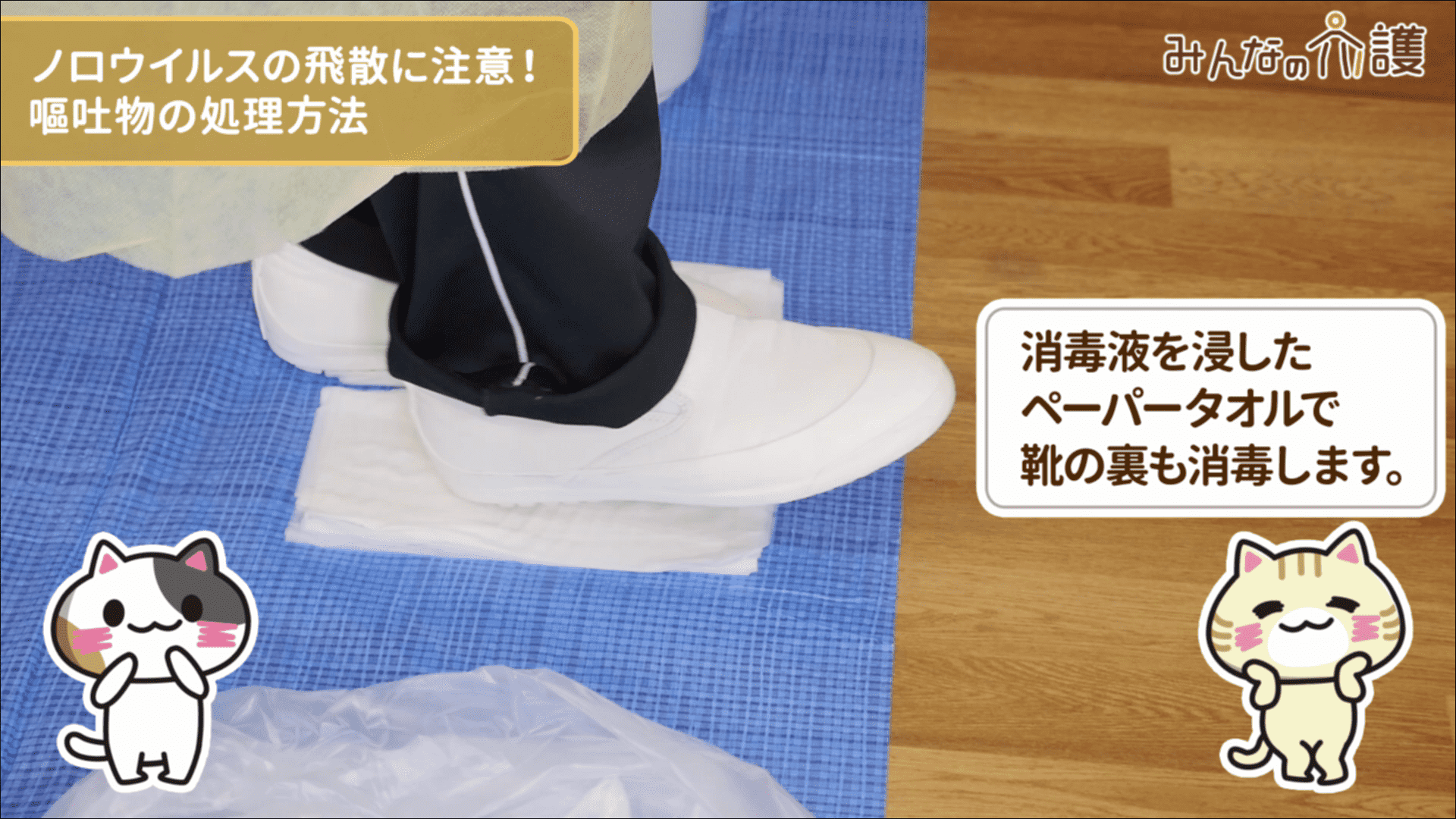 靴の裏を消毒しているイメージ