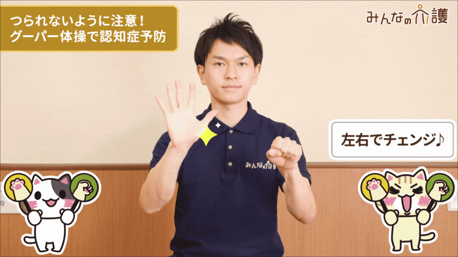 手の形を変えているイメージ