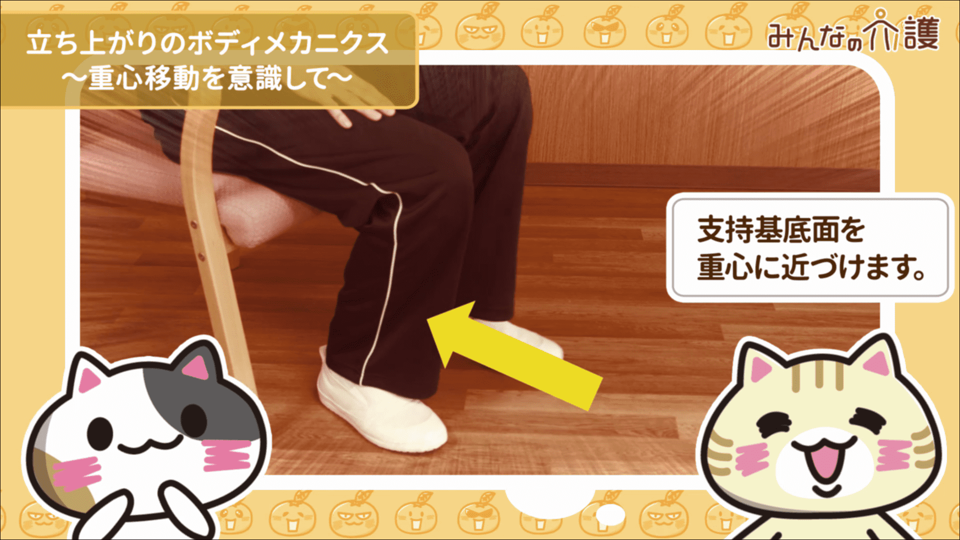 両足を手前に引くイメージ
