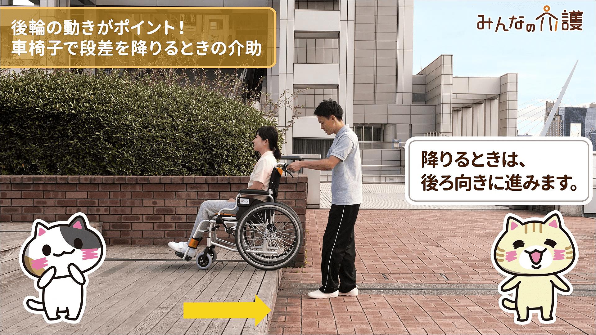 車椅子を引く様子