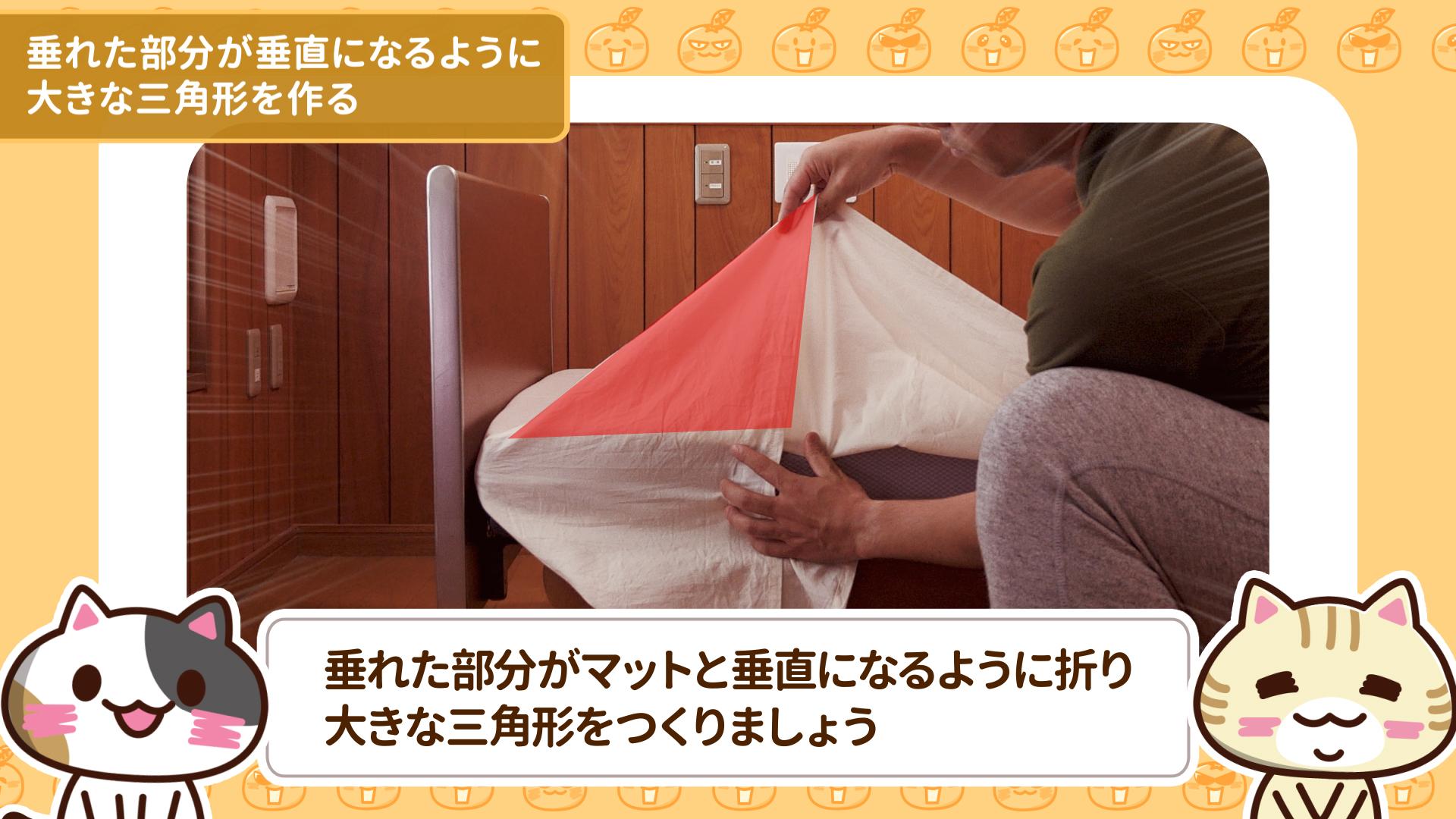 大きな三角形をつくるのイメージ