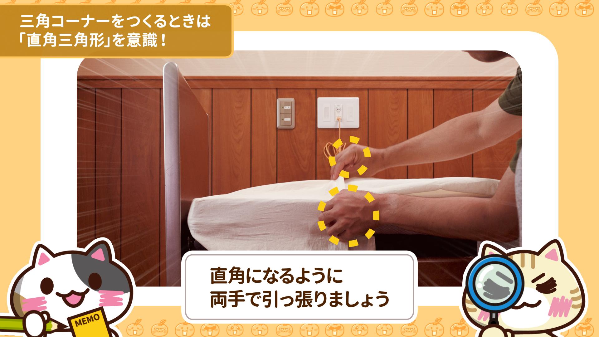 ベッド上に三角形を置くのイメージ