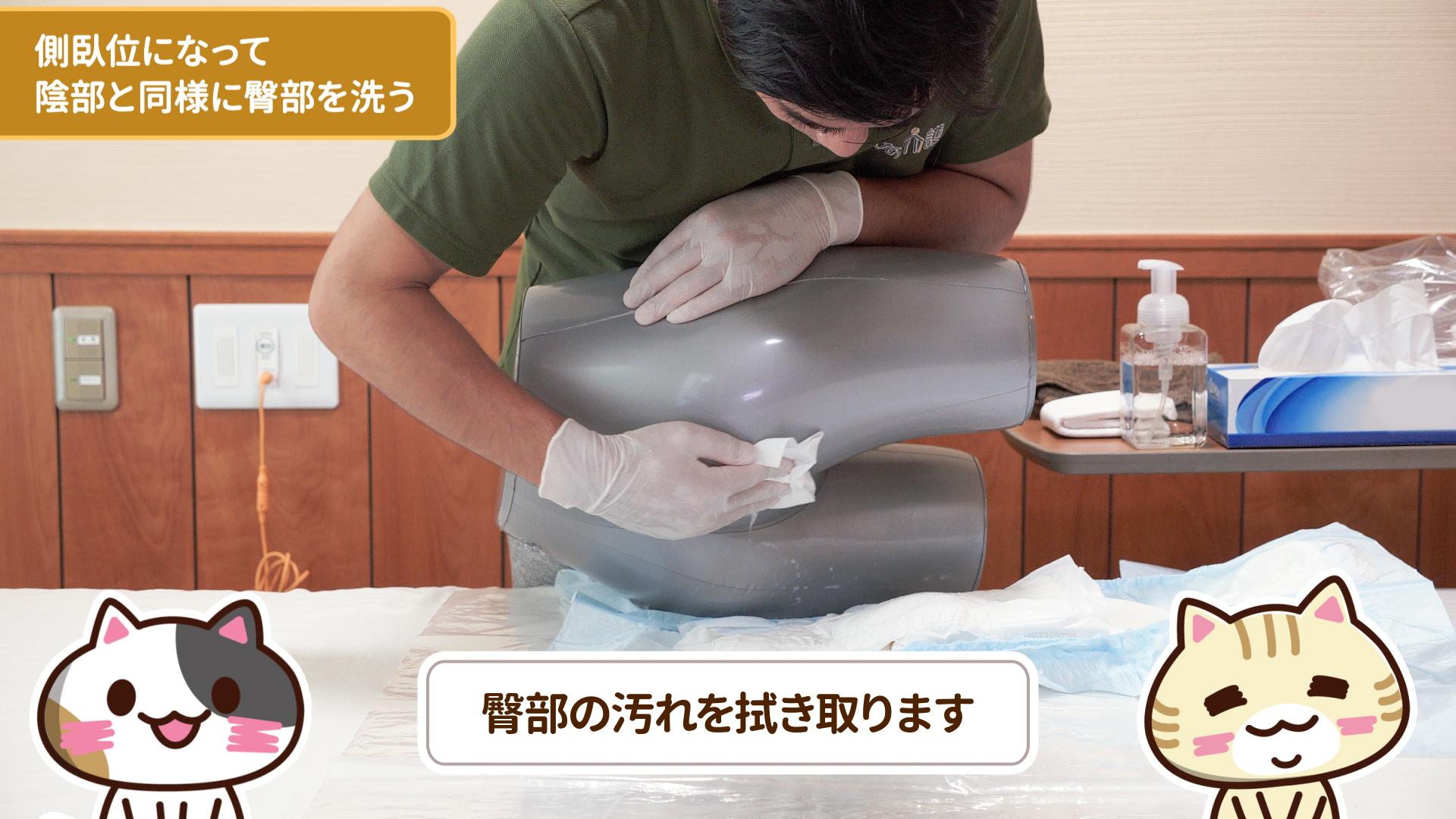 臀部の汚れを拭き取るのイメージ