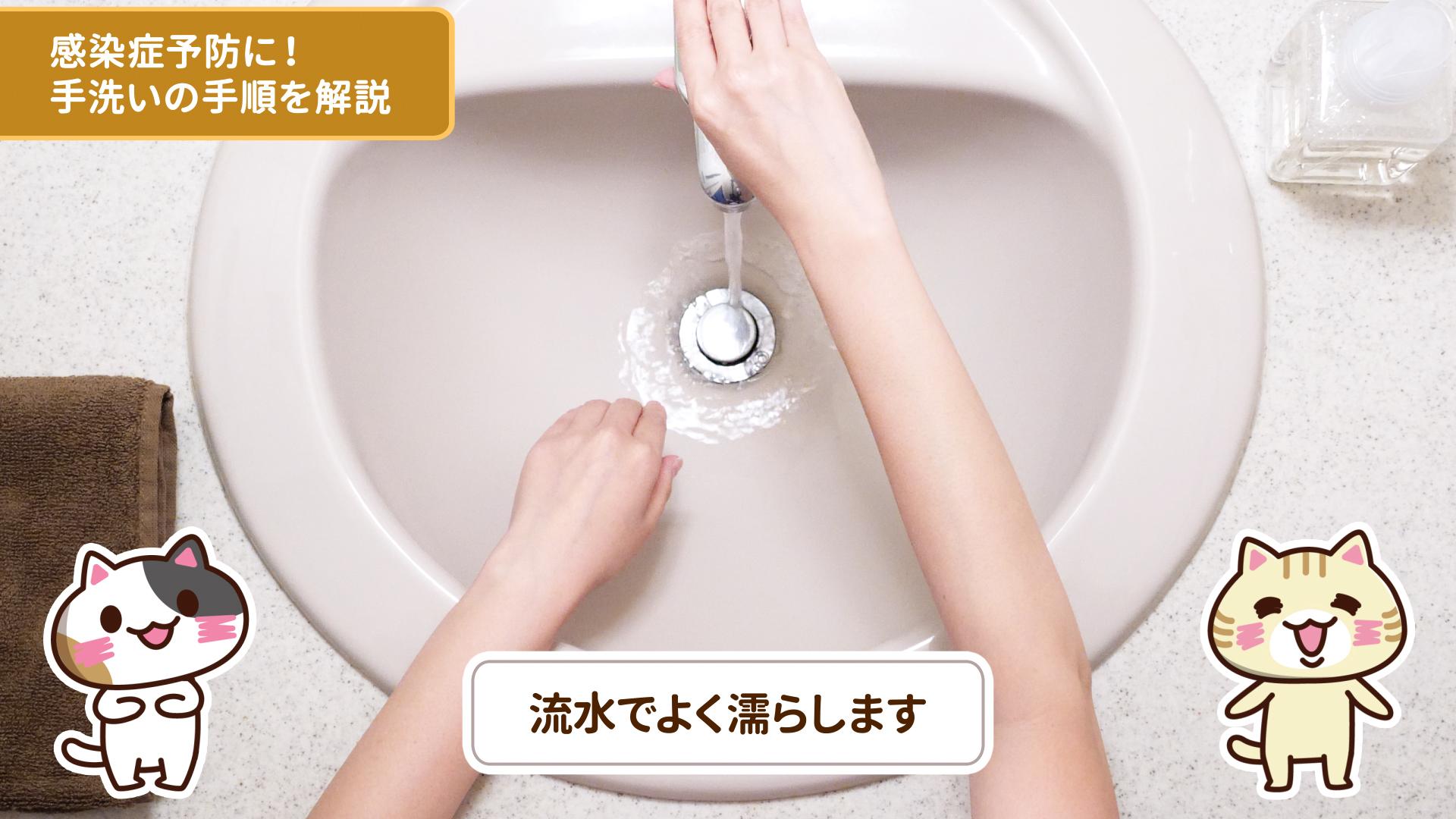 手を濡らすのイメージ