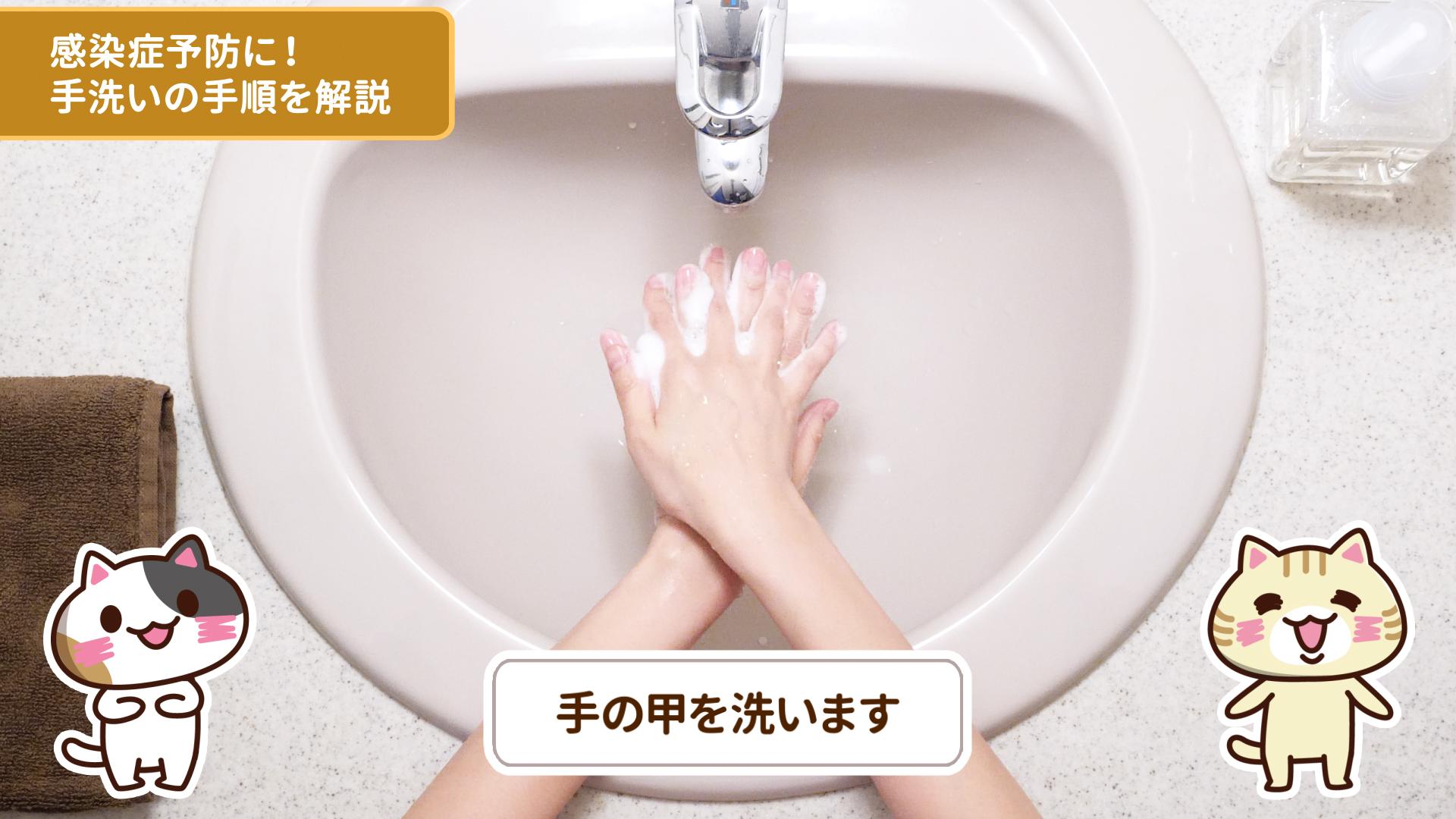 手の甲を洗うのイメージ