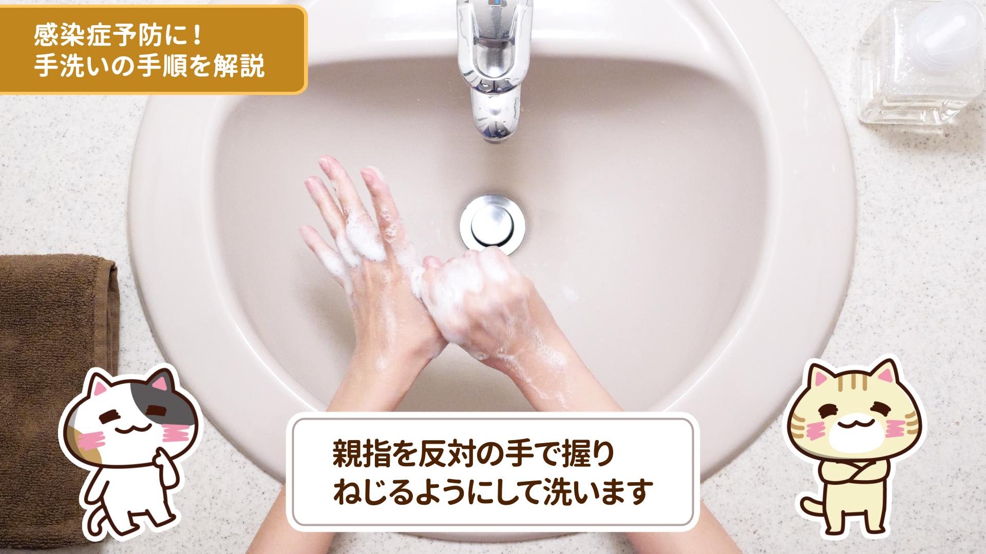 ねじり洗いのイメージ