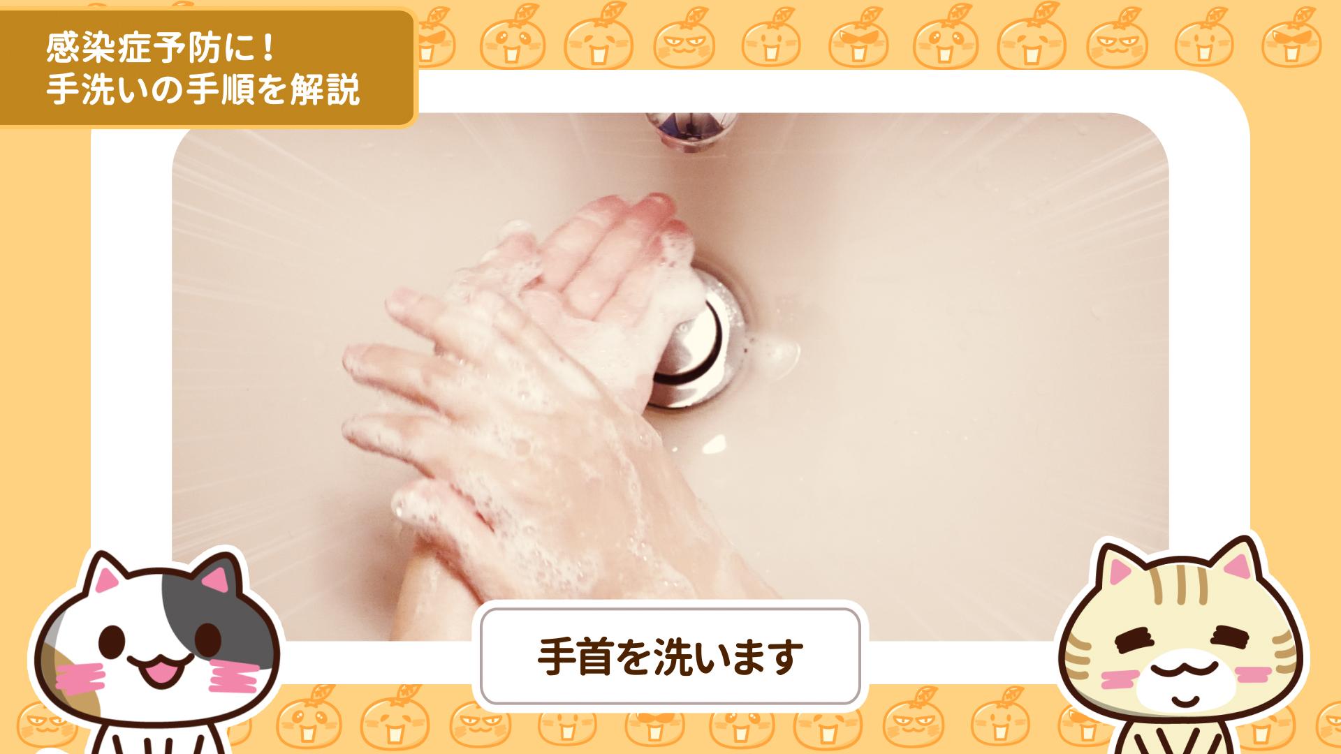 手首を洗うのイメージ