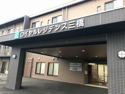 レジデンス 三橋 ロイヤル